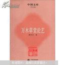 中国文库·艺术类:万木草堂论艺