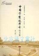 中国紫禁城学会论文集-第六辑(全2册)