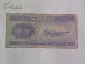 貮分纸币   叁罗马冠号译成阿拉伯数字为226