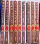 还珠楼主:蜀山剑侠传(2-10,缺第一册)