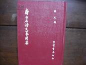 齐白石诗文篆刻集(大32k.320页)(绝版库存新书)
