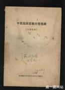 中医临床经验介绍选编,沧州,1976年文革版复印本