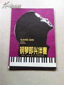 钢琴即兴伴奏-五十课教程