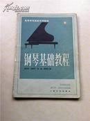 钢琴基础教程1