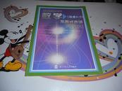 高中数学教材选修4-5不等式选讲-北师大版新课标课本教科书