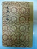 大唐西域记  精装1955年初版  据明嘉兴藏本影印
