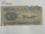 貮分纸币   叁罗马冠号译成阿拉伯数字为121