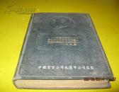著名心理学家符仁方记录笔记本一个