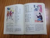 《书法彩画古诗赏析词典》【32开 硬精装 全彩图书法·绘画:江小燕 1993年一版一印!】