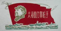 文革毛主席像语录画片儿:大海航行靠舵手(表面植了一层绒,很漂亮!尺寸18.0CM*9.8CM)