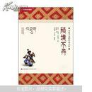 不丹王太后心血力作:秘境不丹