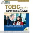 TOEIC托业听力全真模拟1000题9787802560994
