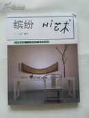 """《 Hi艺术》2014/06月特刊 艺术圈之镜""""中国特色""""的艺术媒体"""