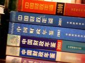 中国财政年鉴 2006年【含光盘】