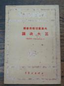 共产党情报局会议三大决议