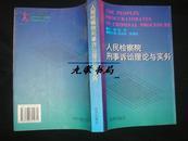 《人民检擦院刑事诉讼理论与务实》中国检察出版社 1997年1版1印 私藏