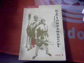 抗日战争时期澄西地区的大刀会 俞乃章遗著俞乃章 之子签名本   A3