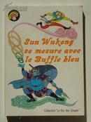 勇斗青牛精 美猴王丛书 14 法文彩版 1986年初版