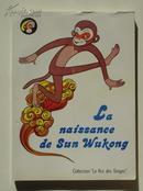 孙悟空出世 美猴王丛书 1 法文彩版 1985年初版