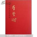 中国当代名家画集:李学明