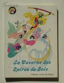 盘丝洞 美猴王丛书 23  法文彩版   1986年初版