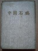 中国石桥 绸缎面精装多图