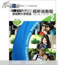 普通高等教育十一五国家级规划教材:新视野大学英语视听说教程(2)(第2版)(附光盘)