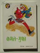 莲花洞 美猴王丛书 9 印地语彩版 1986年初版