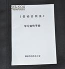 劳动合同法   学习宣传手册