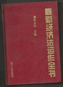最新经济法运作全书