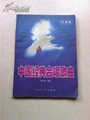 中国经典合唱歌曲:珍藏版