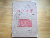 浙江大学早期油印课本。。。化工过程及设备…16开………3416