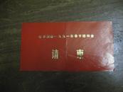 请柬:哈尔滨市一九九一年春节团拜会请柬