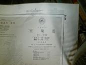 日本出的地图 --平成14年日本海上保安厅--室兰港--似为航海用图?