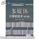 """普通高等教育""""十一五""""国家级规划教材:多媒体计算机技术(第3版)"""