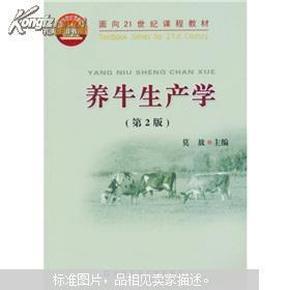 面向21世纪课程教材:养牛生产学(第2版)
