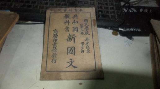 共和国教科书  新国文  第2册  【插图精美