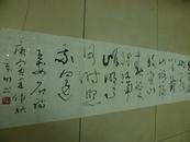 (议价)中国楹联协会会员苏章田书法