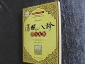 杨华祥著《汤瓶八诊养生方案》(祖传七代1300年秘技公开)内附DVD一张  现货