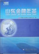 山东金融年鉴2011年【含光盘】