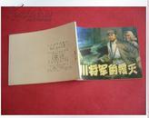 全新直板连环画《白川将军的覆灭》辽宁美术出版社z82年1月1版1印