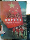 流金岁月:中国女足档案(馆藏书)