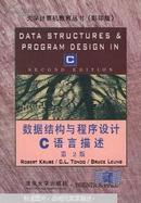 数据结构与程序设计:C 语言描述  大学计算机教育丛书 影印版第二版(Robert L.Kruse,Clovis L.Tondo,Bruce P.Leung 清华大学出版社 大32开671页厚本)