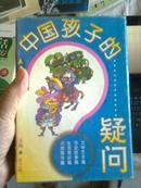 中国孩子的疑问 五色土卷(大地海洋、生活常识、历史故事、文学艺术 共四册)带盒套