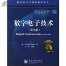 数字电子技术(第九版)(英文改编版)——国外电子与通信教材系