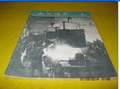 新闻摄影1958年1-12期合售  40-5