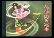 连环画:钓鱼郎和龙女(32开精装本)张玮绘画    2008年1版1印