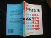 《香港经贸法》曾华群著 中国政法大学出版社 1996年1版1印 私藏