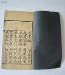 《百家姓》扬州古旧书店(线装本)