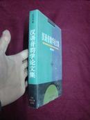 汉语音韵学论文集(精装)